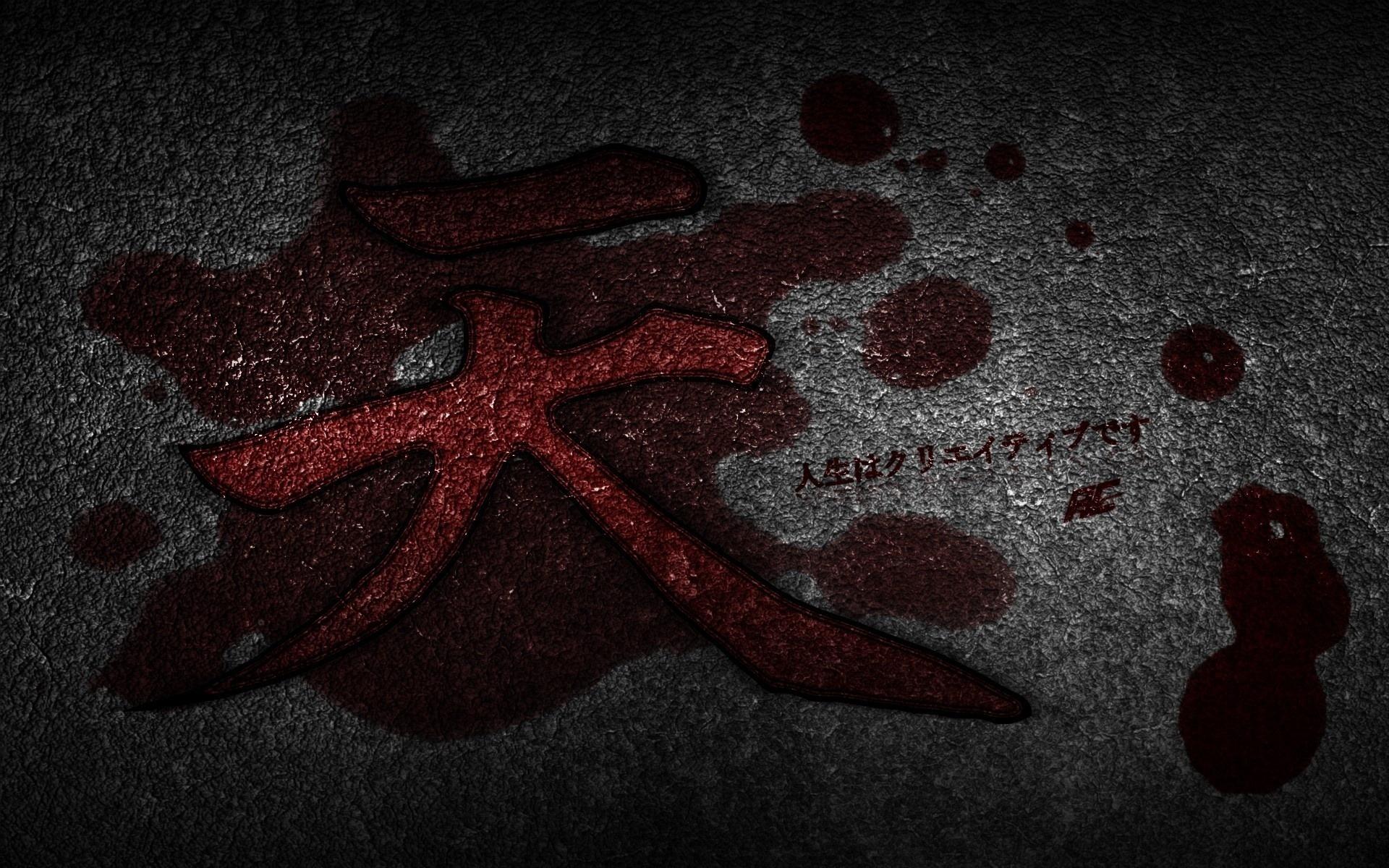 Kanji Wallpaper