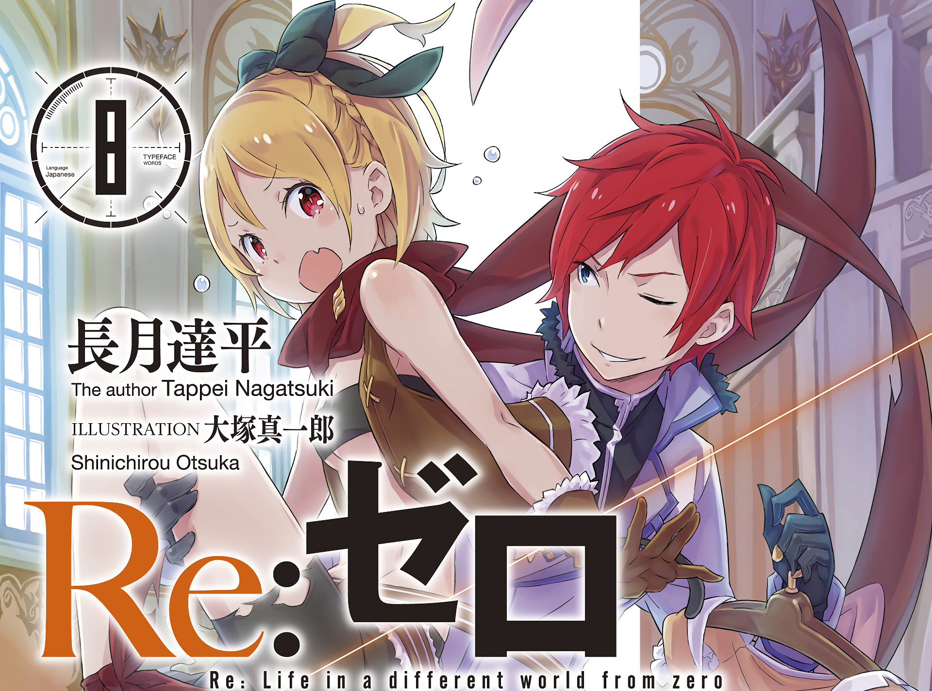 Re Zero Starting Life In Another World Hd Wallpaper